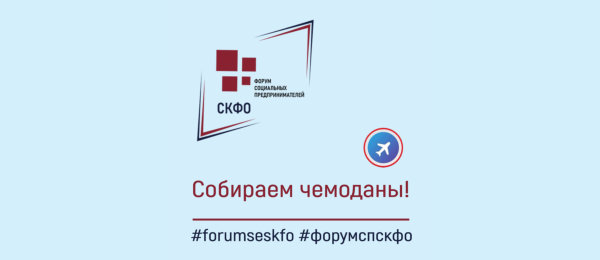 Информация по логистике и проживанию для участников и гостей Форума