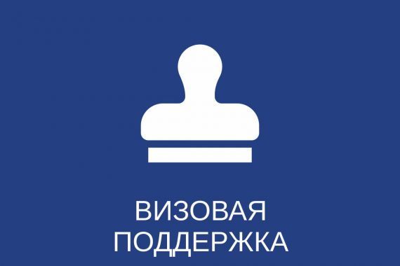 Визовая поддержка иностранных участников