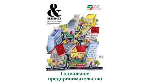 """Газета """"Ведомости""""  подготовила спецвыпуск """"Социальное предпринимательство"""""""