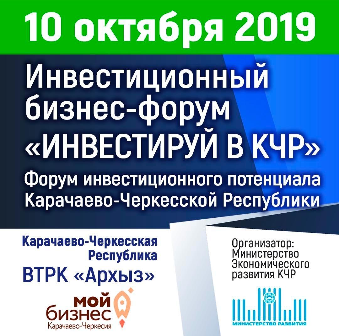 Первый Инвестиционный бизнес-форум «ИНВЕСТИРУЙ В КЧР» пройдет в Карачаево-Черкесии