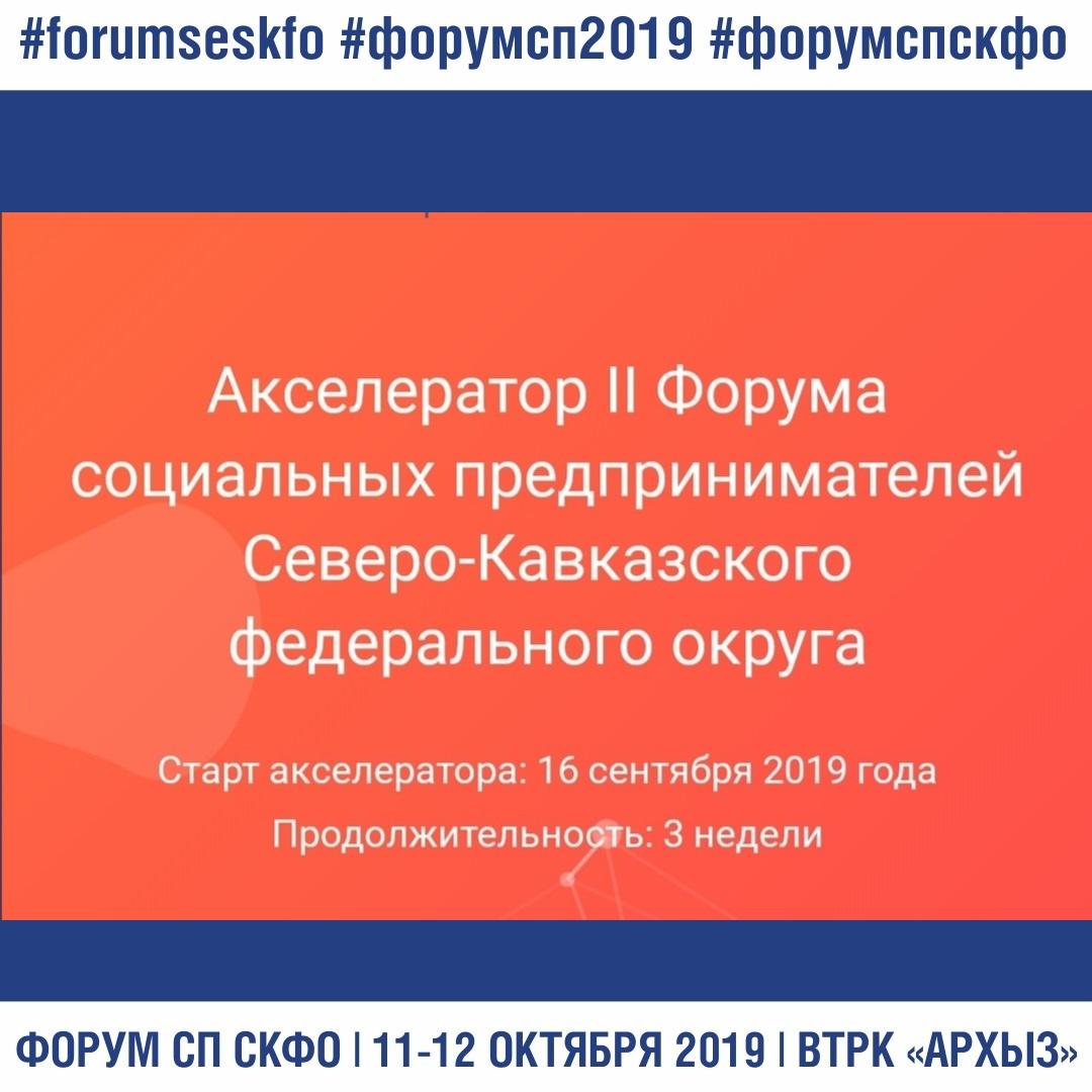 Открыт набор социальных проектов в Акселератор социальных проектов Северо-Кавказского региона