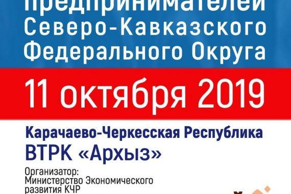В Карачаево-Черкесской Республике пройдет II Форум социальных предпринимателей Северо-Кавказского региона